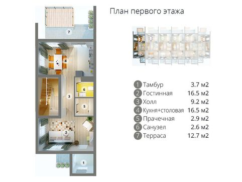 Двухэтажный таунхаус на 6 квартир